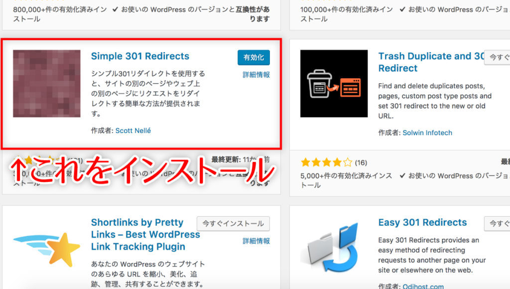 「Simple 301 Redirects」をWordPressにインストール