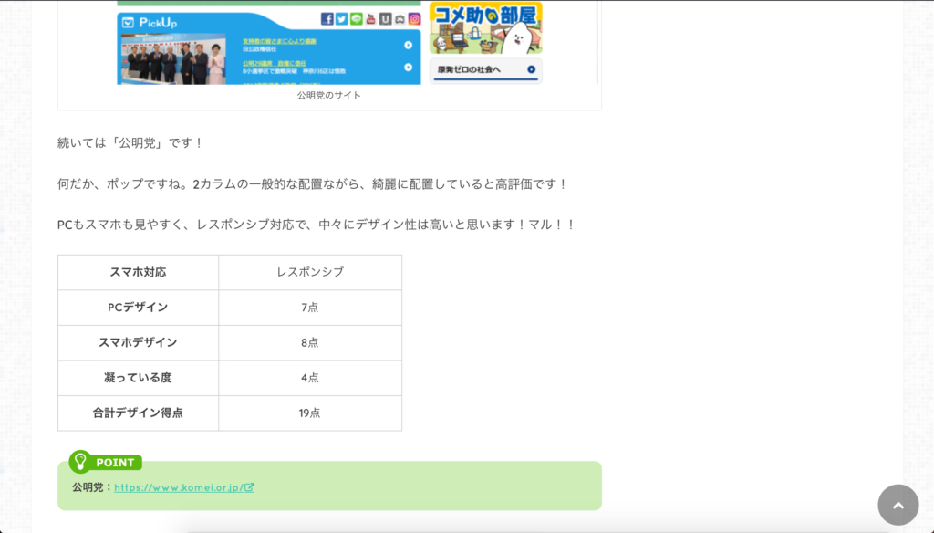 WordPressの表。PC表示
