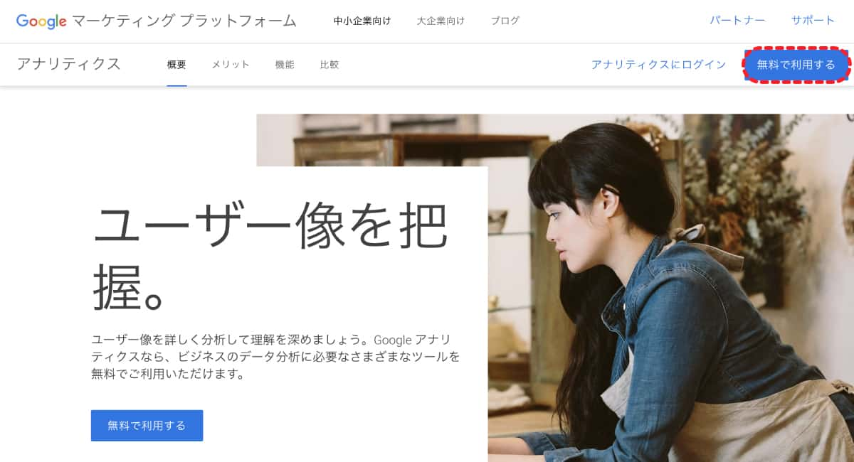 Google Analyticsトップページ。