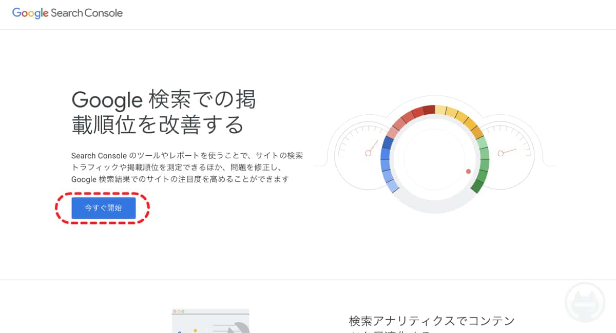 Google Search Consoleトップページ。