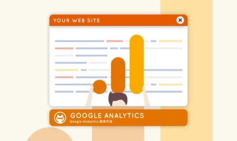 Google Analytics設定方法 –WordPress対応版–